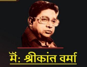 मैं श्रीकांत वर्मा का आयोजन  लखीराम आडिटोरियम में कल..